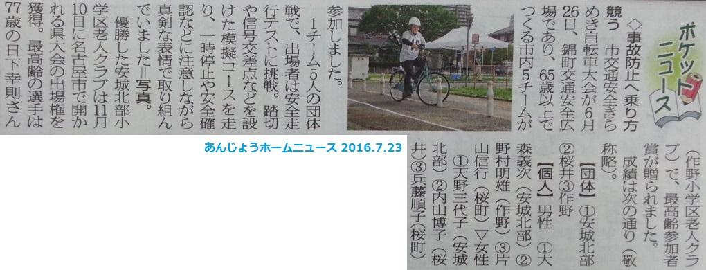 きらめき自転車大会 - あんじょうホームニュース 2016.7.23
