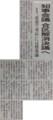 知事会議が合区解消を決議 - ちゅうにち 2016.7.29