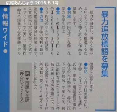 暴力追放標語を募集 - 広報あんじょう2016.8.1号