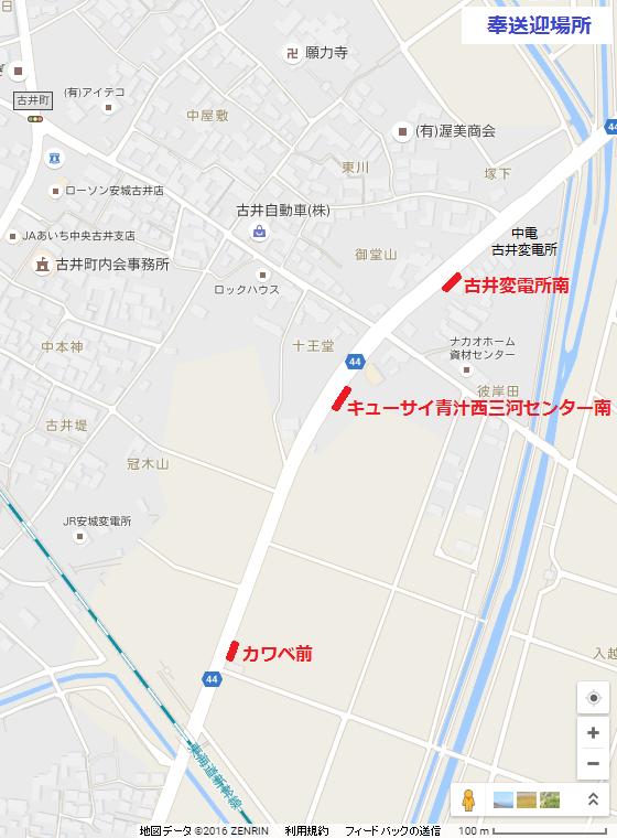 奉送迎場所 - 岡崎西尾線