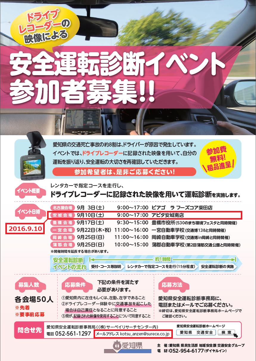2016.9.10 安全運転診断イベント
