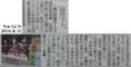 朝日町100周年 - ちゅうにち 2016.8.31