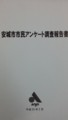 あんじょうし市民アンケート調査報告 - 2013年2月