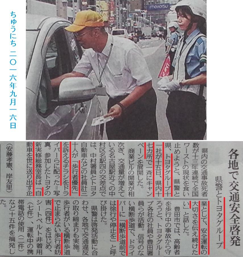 トヨタグループが歩行者優先をうったえる - ちゅうにち 2016.9.16