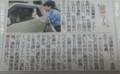 交通事故なしキャンペーン - ちゅうにち 2016.9.24
