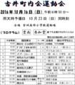古井町内会運動会 - プログラム