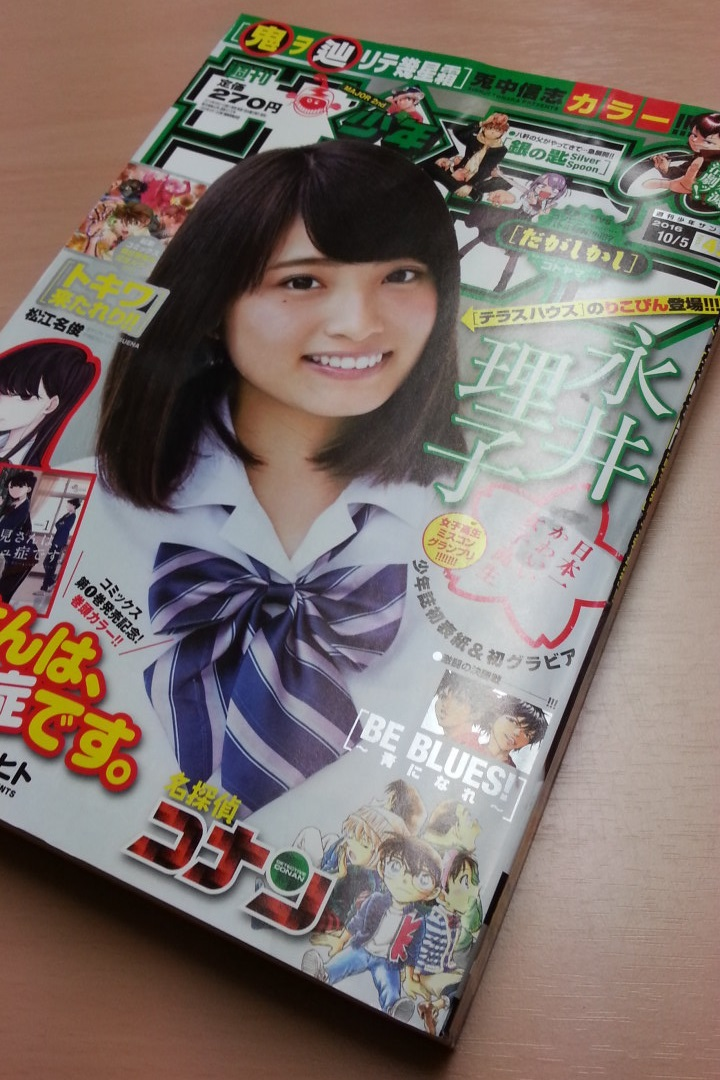20160929 りこぴん - 週刊少年サンデー (1) 720-1080