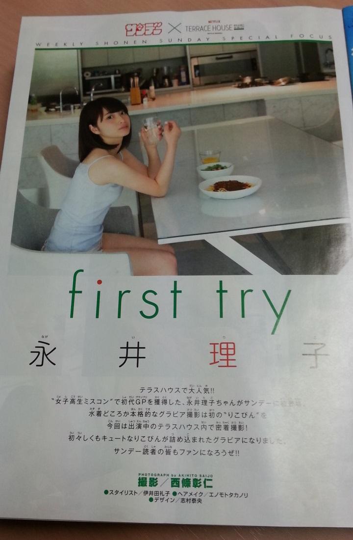 20160929 りこぴん - 週刊少年サンデー (2) 720-1100