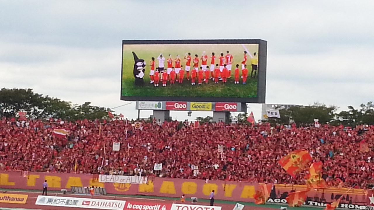 20161001_140055 パロマ瑞穂スタジアム - グランパスたいアビスパ (3)