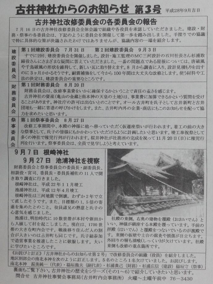 古井神社からのおしらせ - 2016年9月吉日