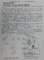 古井神社の歴史第1弾 - 「豊日の森」古井神社