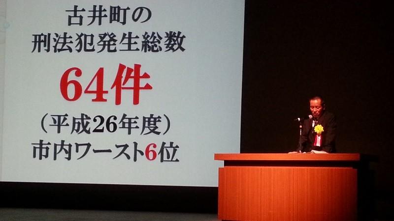 2016.10.11 あんじょうし地域安全大会 (18)