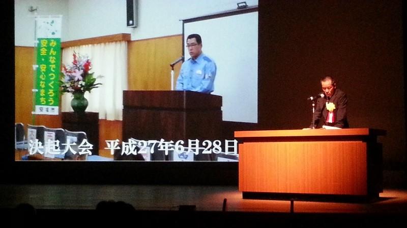 2016.10.11 あんじょうし地域安全大会 (24)