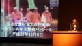 2016.10.11 あんじょうし地域安全大会 (30)