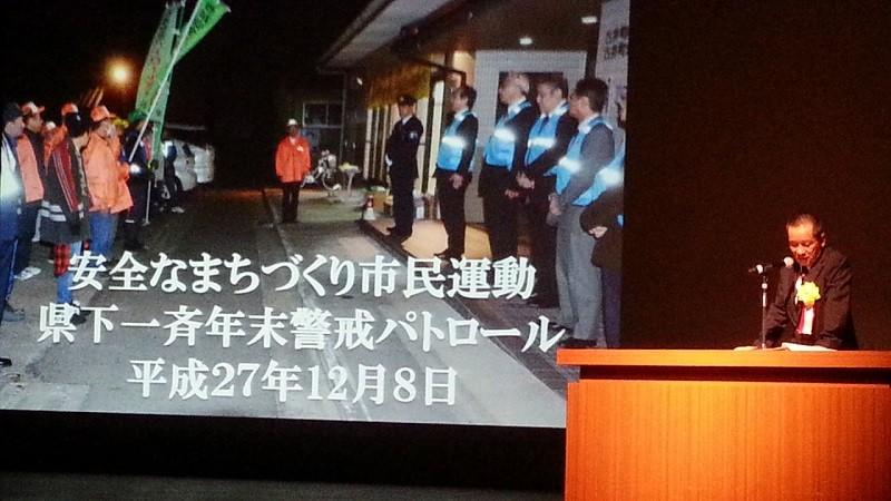 2016.10.11 あんじょうし地域安全大会 (31)