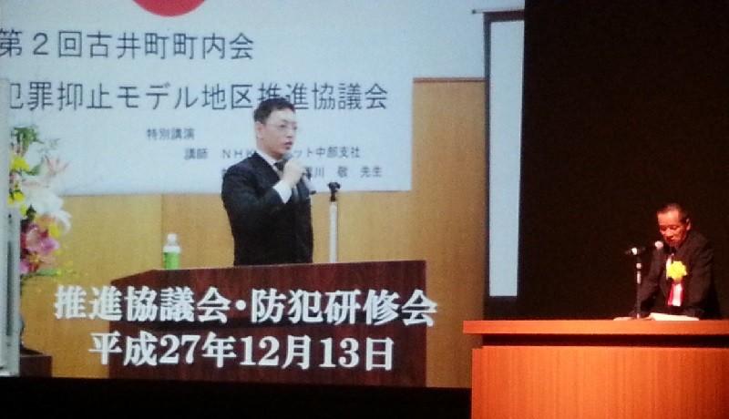 2016.10.11 あんじょうし地域安全大会 (35)