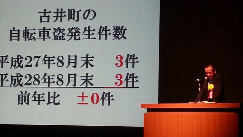 2016.10.11 あんじょうし地域安全大会 (51)