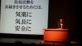 2016.10.11 あんじょうし地域安全大会 (52)