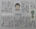 刈谷城復元 - ちゅうにち 2016.10.14 525-420