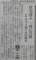 ひとばんで5件のしのびこみ - ちゅうにち 2016.10.14 360-595