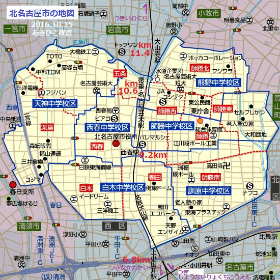 北名古屋市の地図(2016.10.15 あきひこ確認)