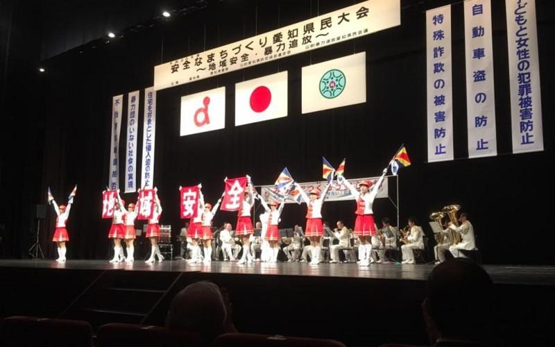 安全なまちづくり愛知県民大会 (2) 960-600