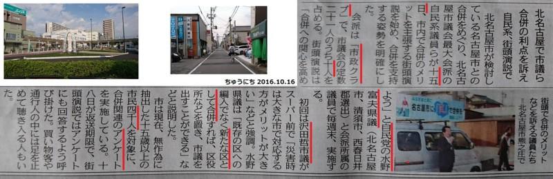 北名古屋市で議員らが名古屋市との合併をよびかけ - ちゅうにち 2016.10.