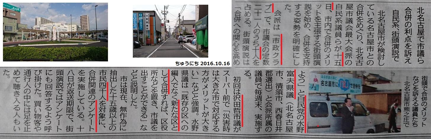 北名古屋市で議員らが名古屋市との合併をよびかけ - ちゅうにち 2016.10.16