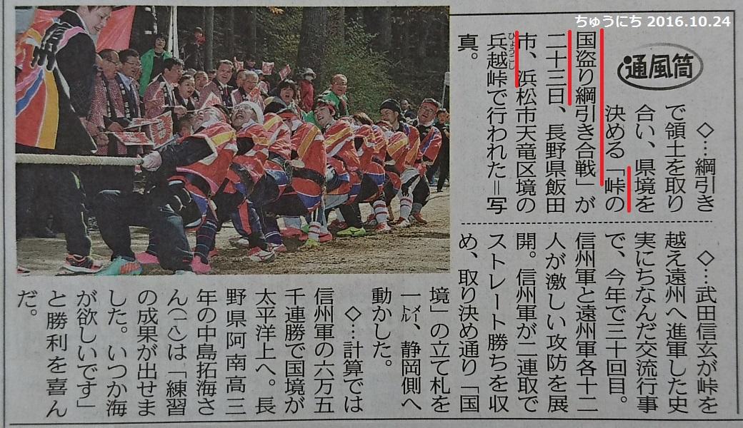 とうげのくにとりつなひき合戦 - ちゅうにち 2016.10.24