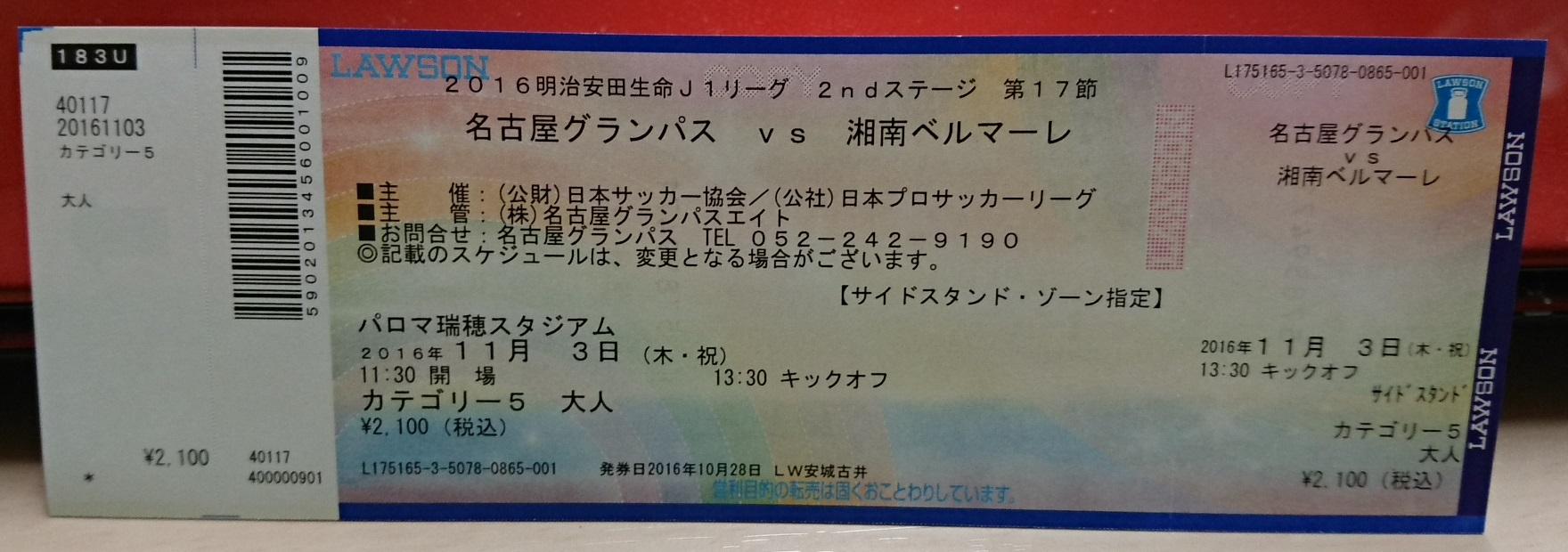 2016.10.28 サッカー観戦券 - 2016.11.3 グランパスたいベルマーレ