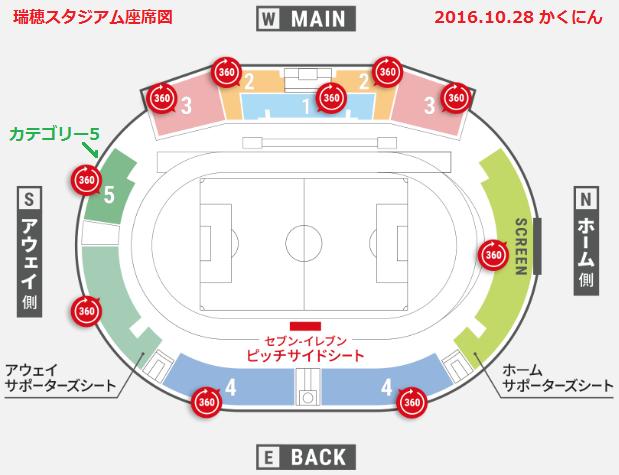 瑞穂スタジアム座席図(2016.10.28)