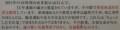 2016.11.9 交通死被害者の会 (1-2) 重度後遺障害者は激増 1300-225