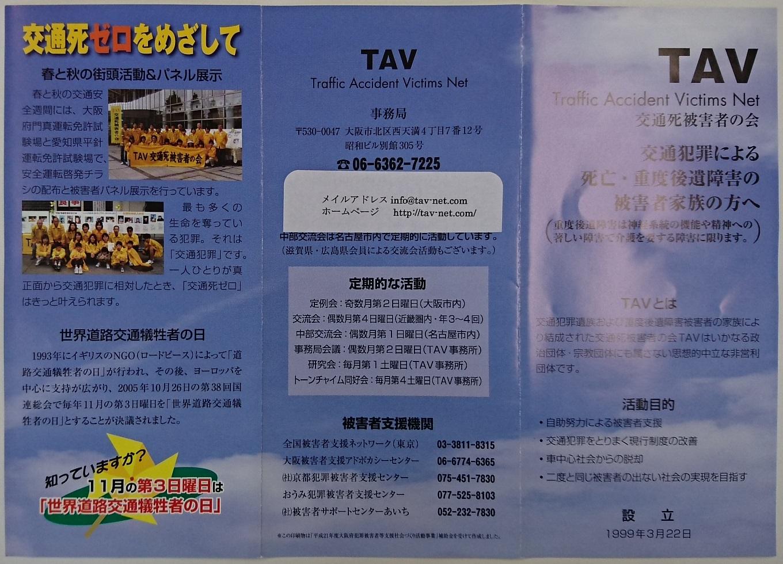 2016.11.9 交通死被害者の会 (4) ちらしおもて 1360-980