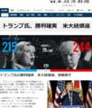 アメリカ大統領選でトランプ氏勝利(にっけい)