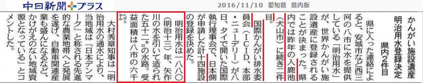 明治用水がかんがい施設遺産に - ちゅうにち 2016.11.10