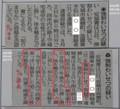 2016.9.13 強制わいせつのうたがいでたいほ(ちゅうにち)
