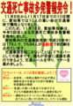 交通死亡事故多発警報発令! - 愛知県下2016年5かいめ