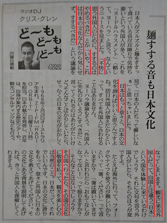 麺すするおともにほん文化 - よみうり 2016.11.28