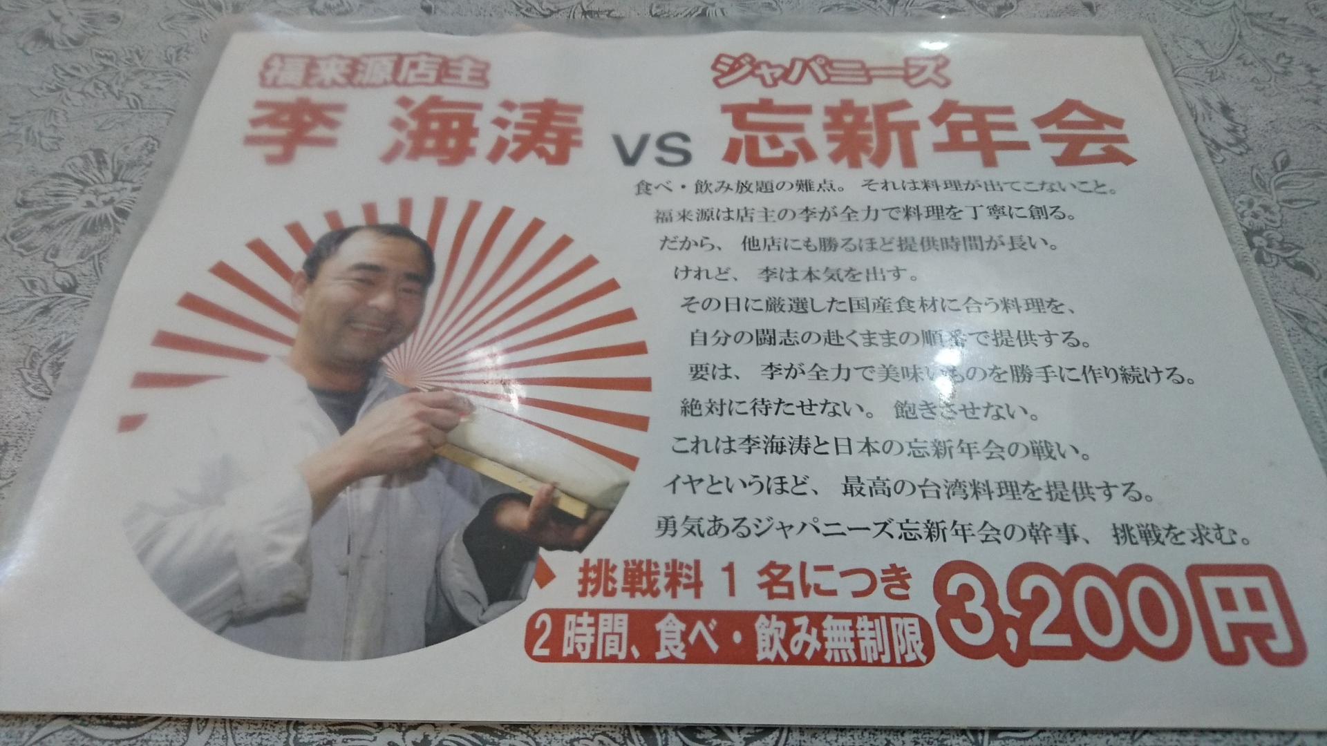 2016.11.30 福来源 (0) 店主李海涛忘新年会に挑戦