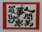2016.12.3 夕照会書展 (1) 人間万事塞翁馬 - 神谷光園さん
