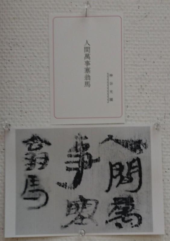 2016.12.3 夕照会書展 (1)-1 人間万事塞翁馬 - 神谷光園さん
