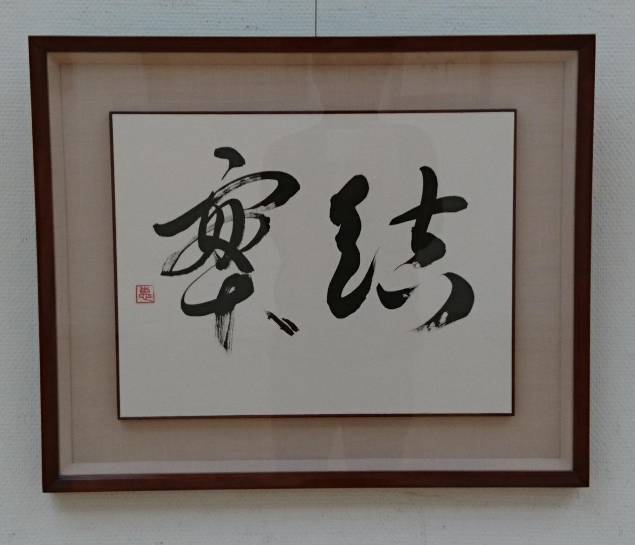 2016.12.3 夕照会書展 (2) 結実 - 内田恵さん