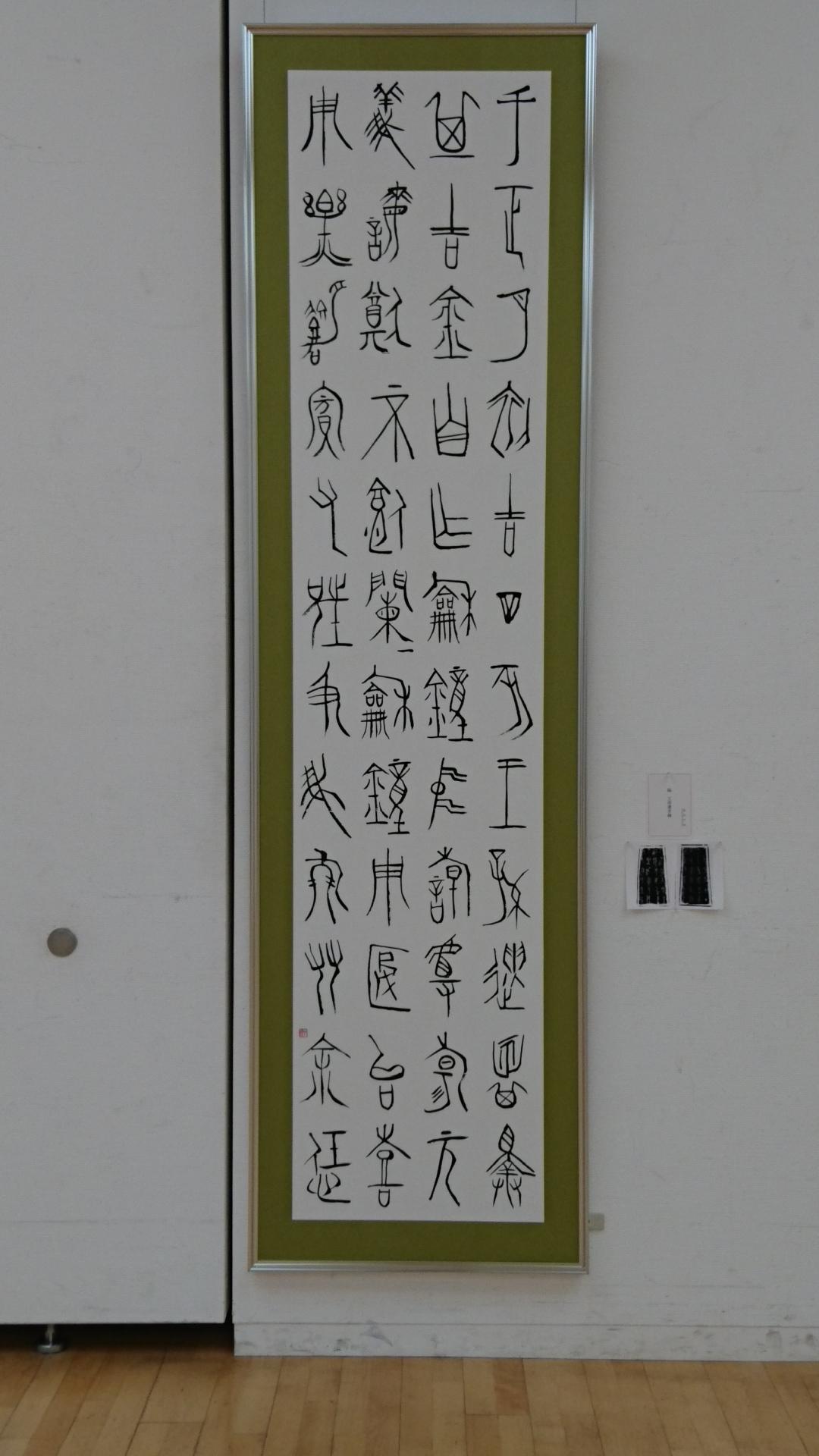 2016.12.3 夕照会書展 (4) 臨 - 王孫遺者鐘 - 稲垣竹径さん