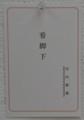 2016.12.3 夕照会書展 (5)-1 看却下 - 竹内紫燕さん