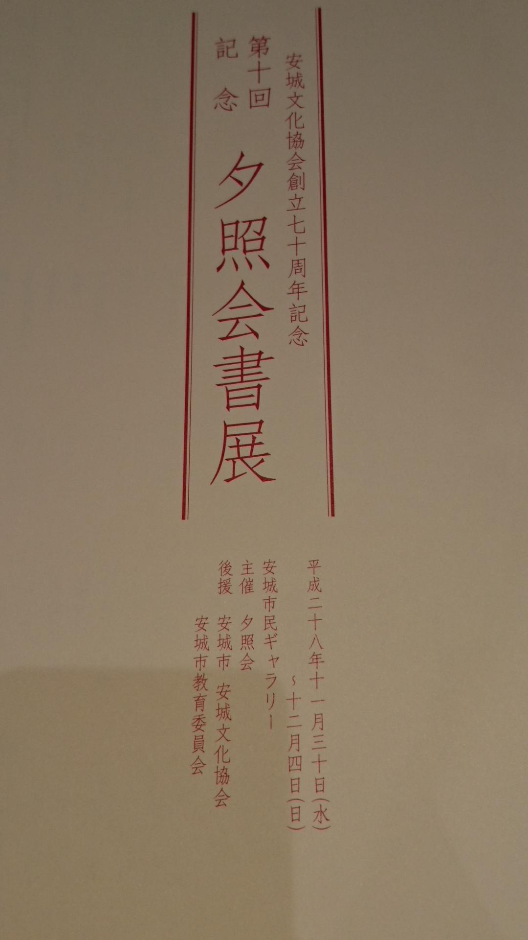 2016.12.3 夕照会書展 (7) 表紙