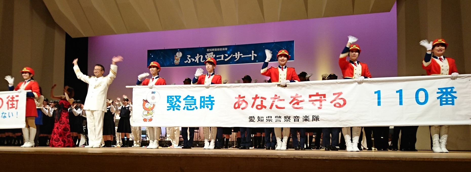 2016.12.10 愛知県警察音楽隊ふれ愛コンサート (4) 1860-680