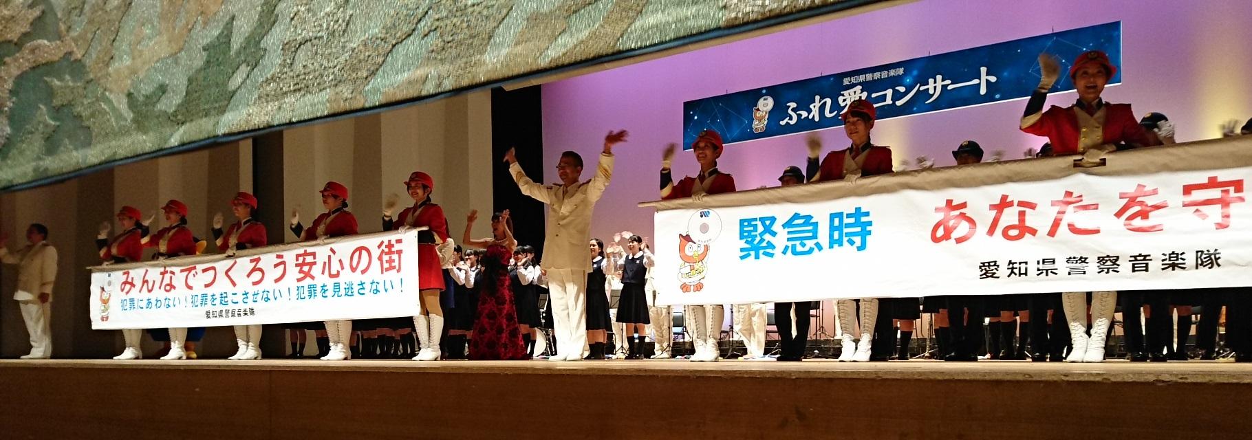 2016.12.10 愛知県警察音楽隊ふれ愛コンサート (5) 1820-640