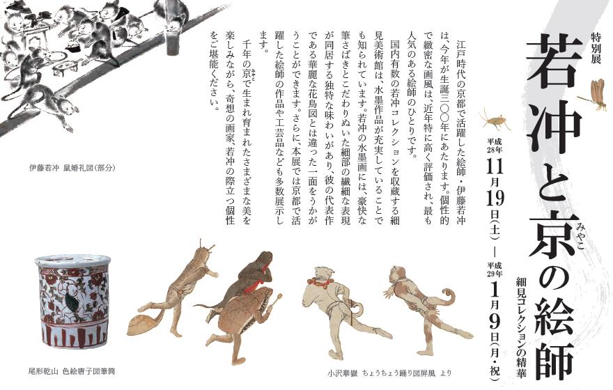 若冲展 - 説明がき (1)