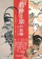 若冲展 - ポスター