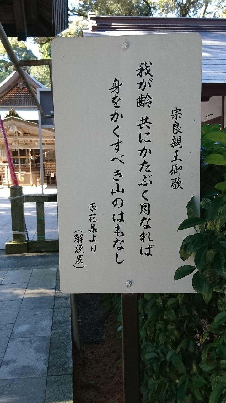 2016.12.23 井伊谷宮 (5) 宗良親王のうた「わがよわい」 720-1280